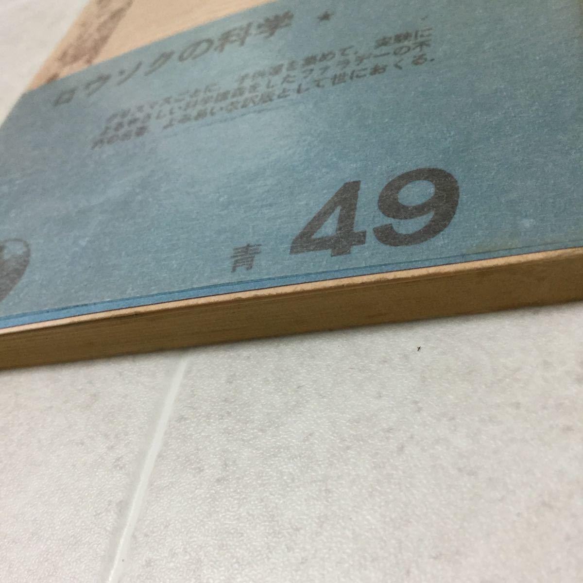 a2 ロウソクの科学 岩波文庫 954 ファラデー 矢島祐利 青49 電気 本 化学 水 空気 水素 酸素 燃焼 炎 炭酸ガス 石炭ガス _画像2