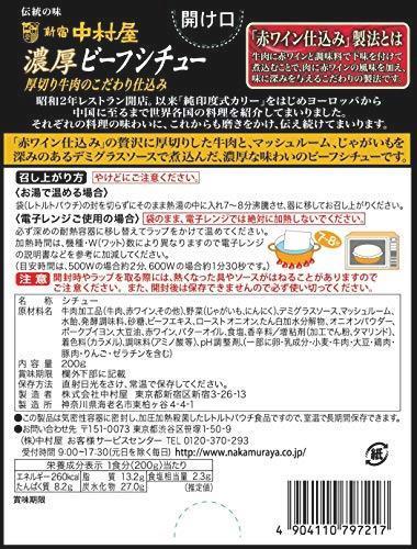 ☆★送料無料★☆ 新宿中村屋 濃厚ビーフシチュー 厚切り牛肉のこだわり仕込み 200g×5個_画像2