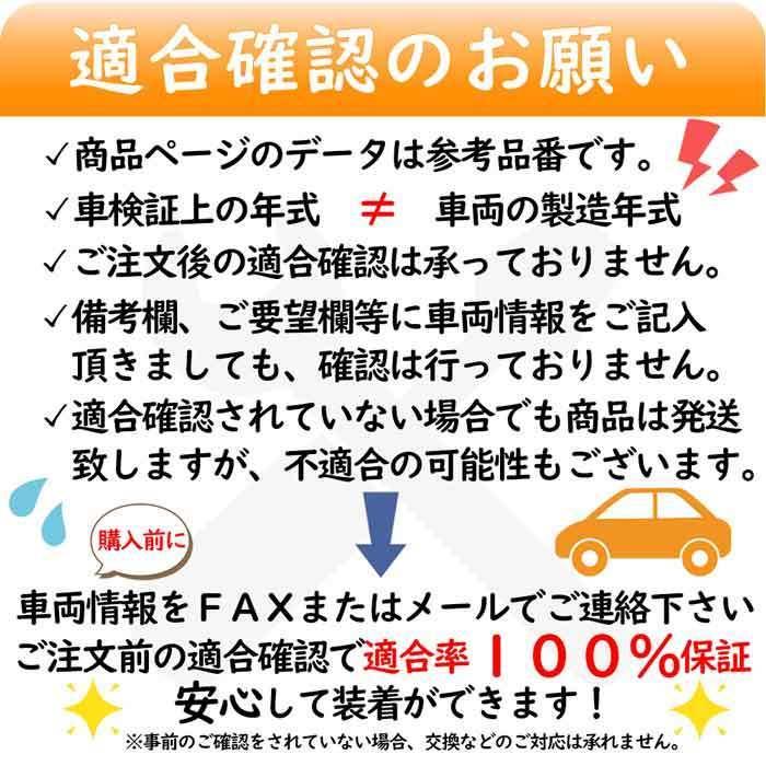 大野ゴム ロアボールジョイントダストブーツ トヨタ サクシード 型式NCP59G用 DC-1650_お願い