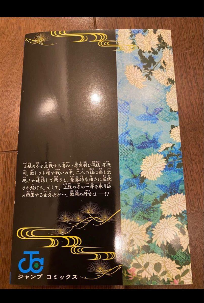 鬼滅の刃 特装版 20巻  本のみ  新品