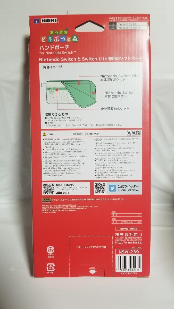 あつ森【ハンドポーチ】新品未開封品