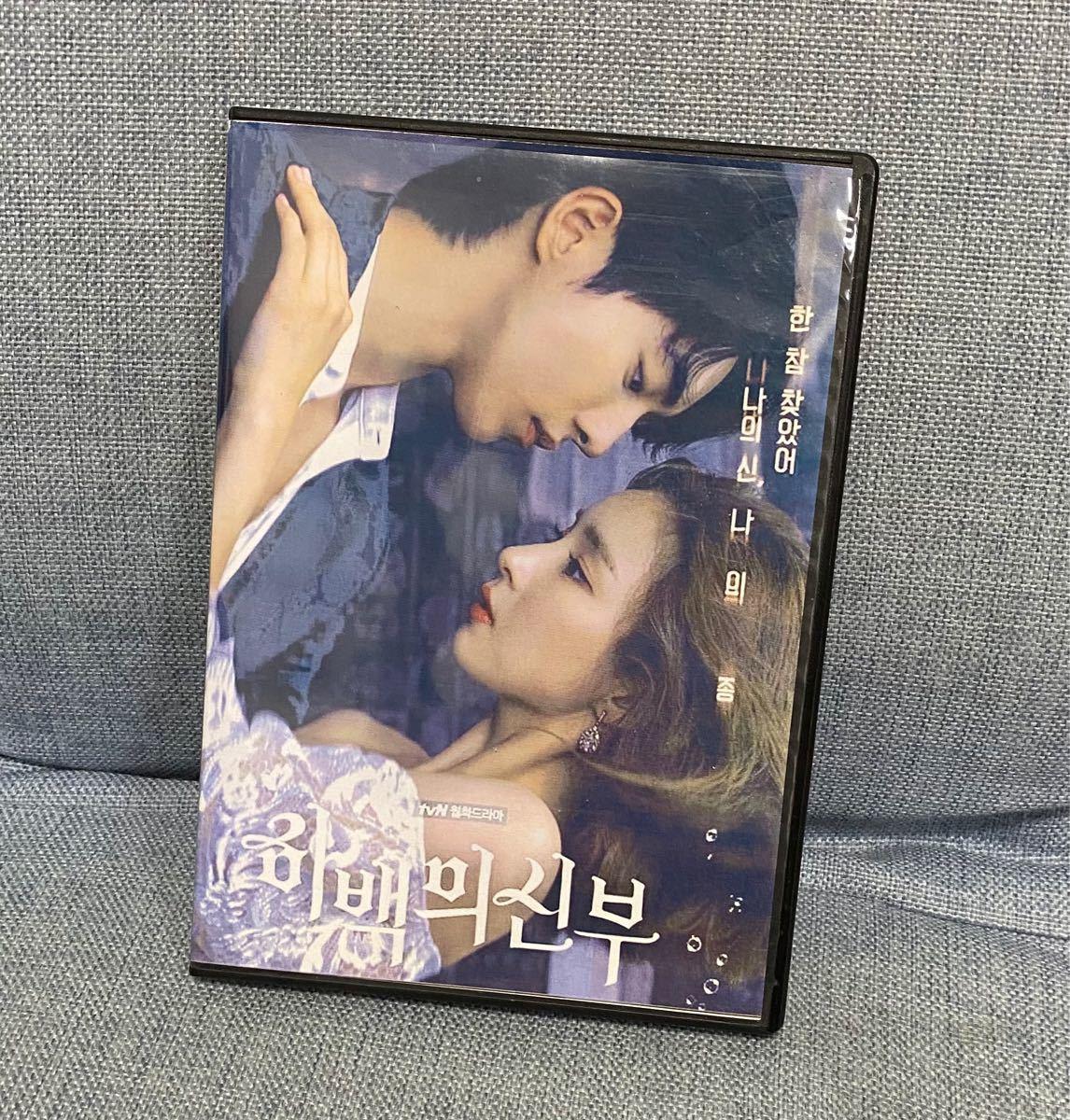 韓国ドラマ  河伯の新婦 ブルーレイディスク