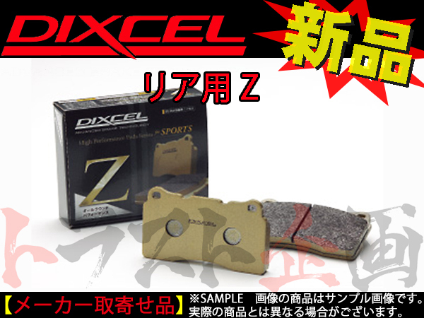 484211120 DIXCEL ブレーキパッド Z 1150018 フェラーリ 308 GT4/GTB/GTBi/GTS/GTSi リア トラスト企画 取寄せ_画像1