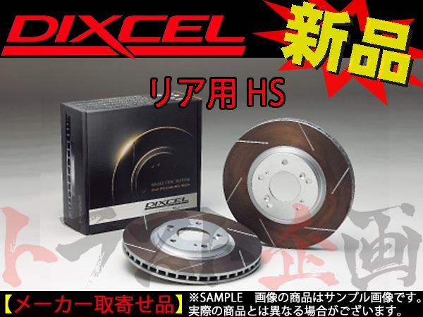 510211061 DIXCEL ブレーキローター HSタイプ 3159136 CT200h ZWA10 トラスト企画 レクサス_画像1