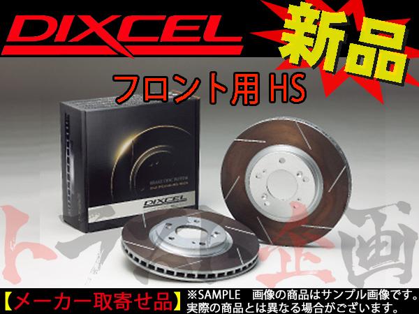 510201104 DIXCEL ブレーキローター HSタイプ 3119287 CT200h ZWA10 トラスト企画 レクサス_画像1