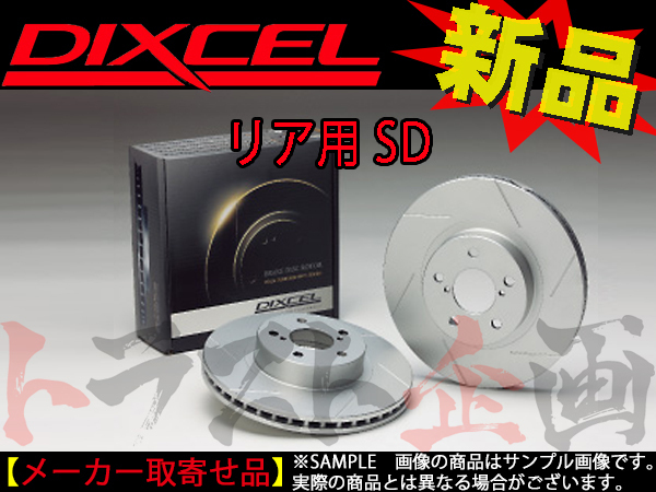 508211048 DIXCEL ブレーキローター SDタイプ 3159114 CT200h ZWA10 トラスト企画 レクサス_画像1