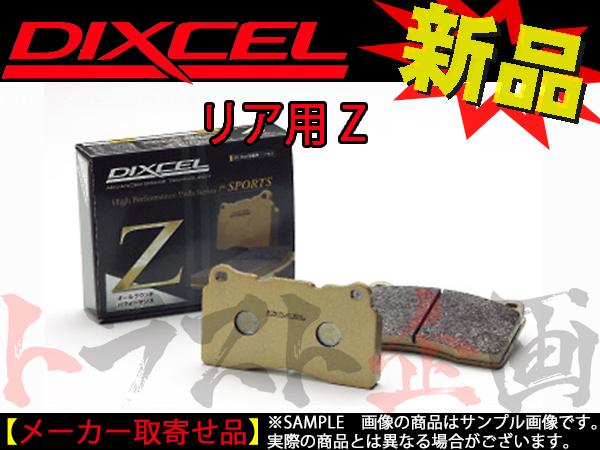 484211017 DIXCEL ブレーキパッド Zタイプ 315507 CT200h ZWA10 11/01~ トラスト企画 レクサス_画像1