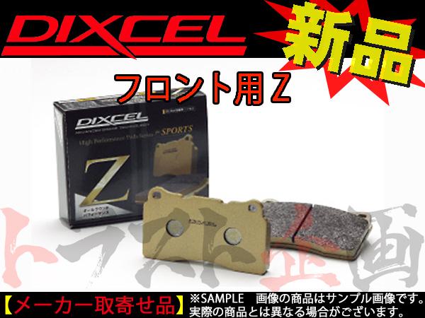 484201051 DIXCEL ブレーキパッド Zタイプ 311505 CT200h ZWA10 11/01~ トラスト企画 レクサス_画像1
