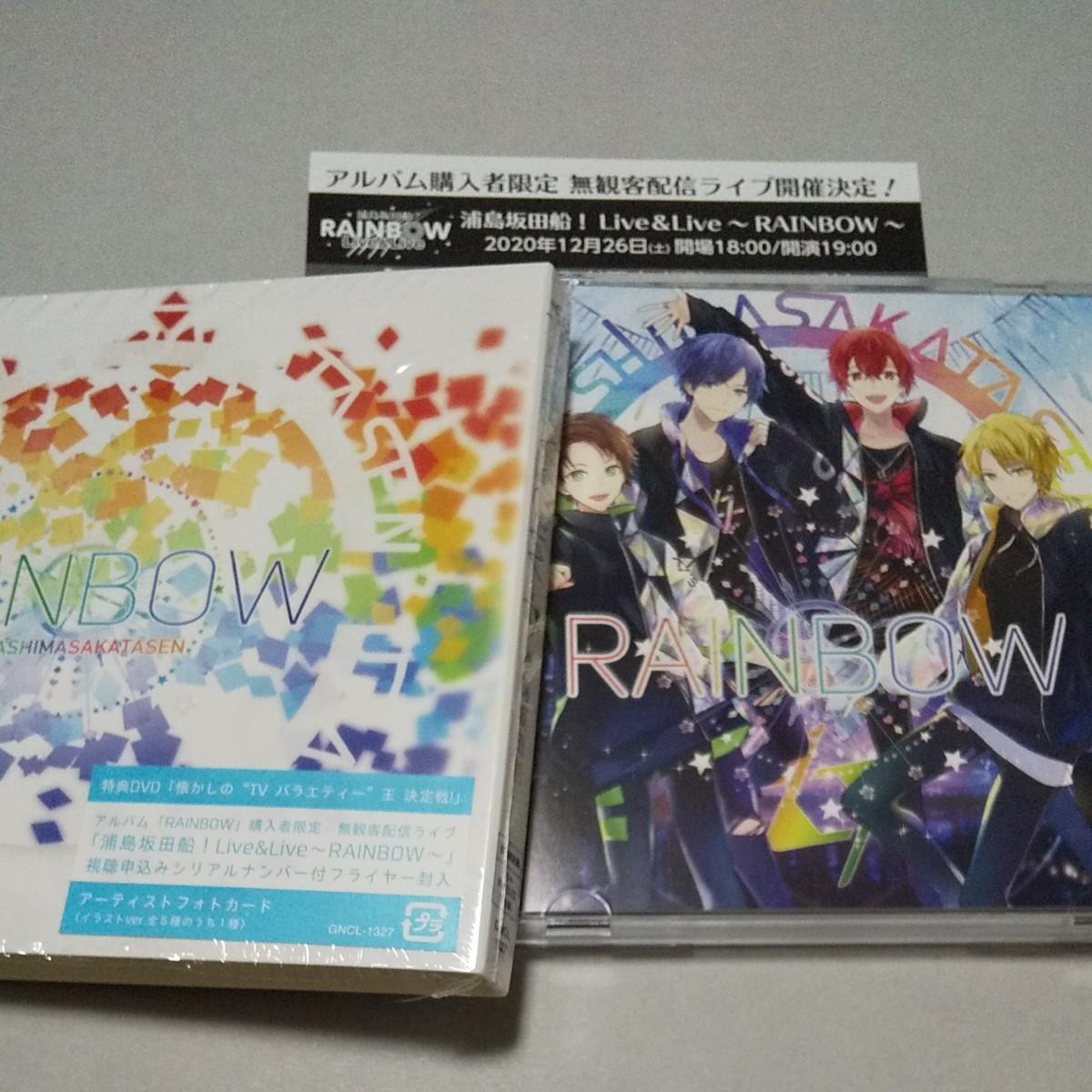 浦島 坂田 船 rainbow