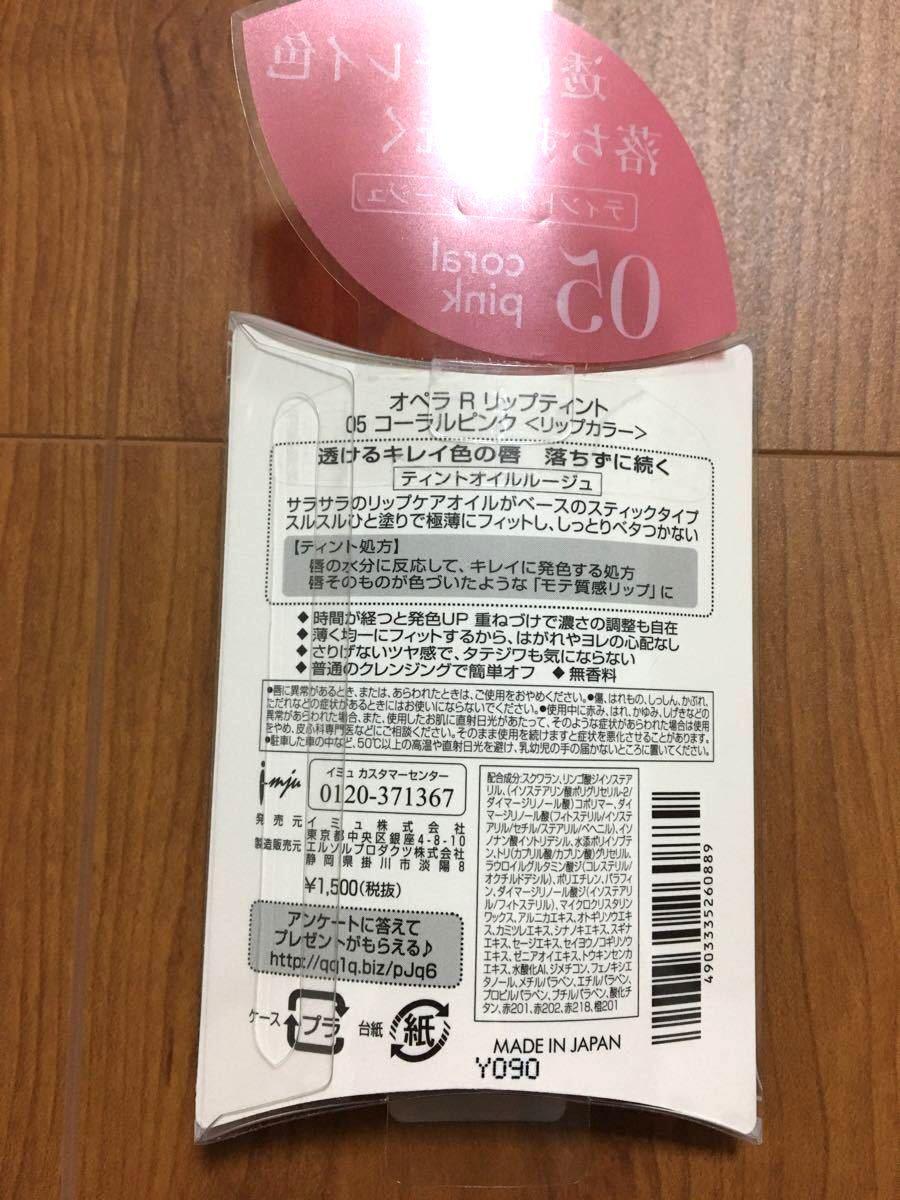 【オペラ(OPERA)】ティントオイルルージュ (5 コーラルピンク) 口紅