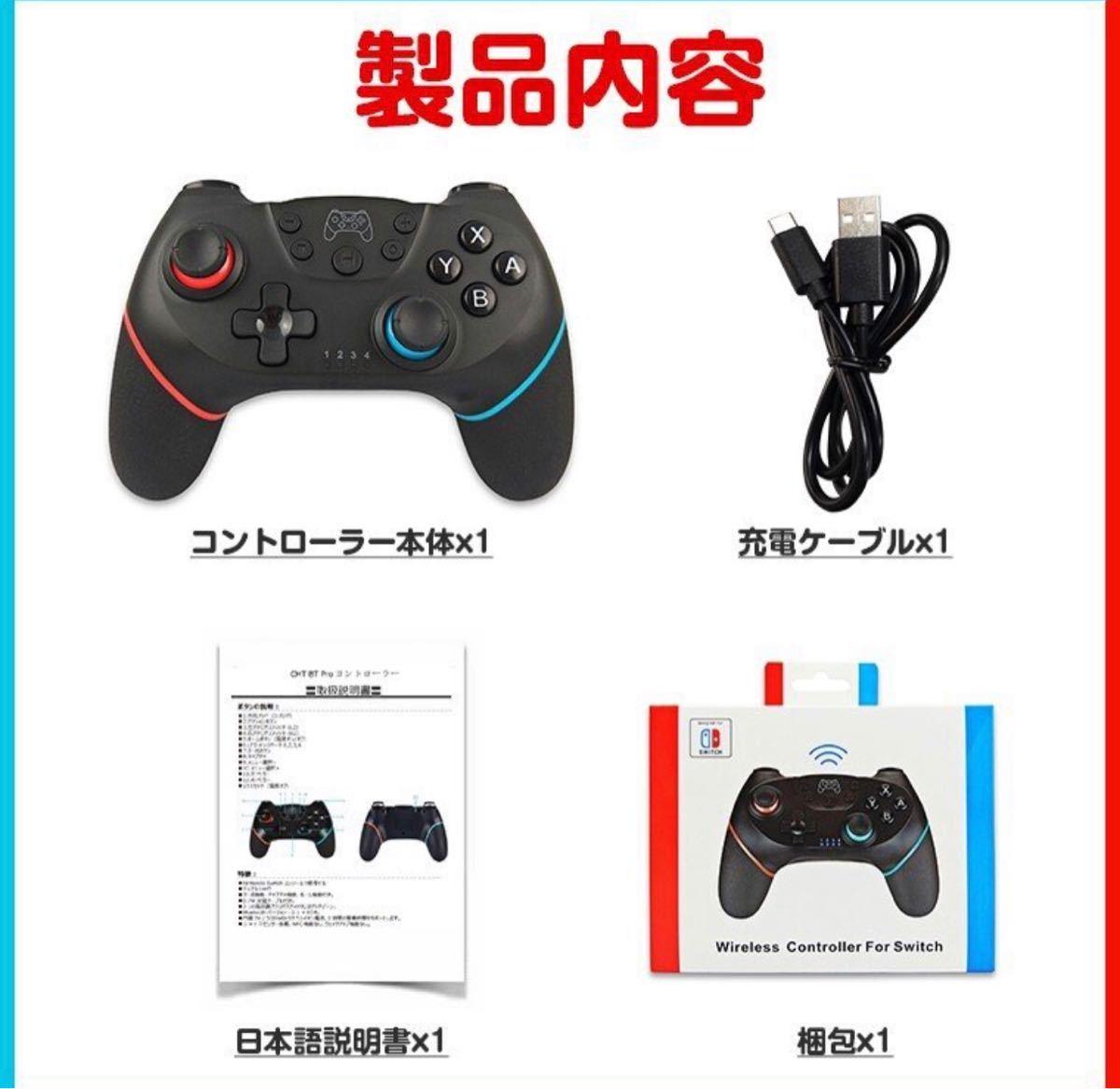 Nintendo Switch Switchコントローラー