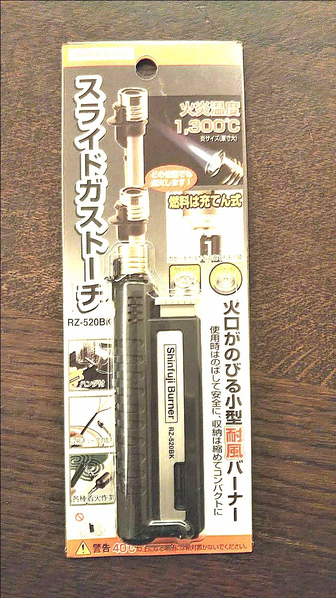 新富士バーナー スライドガストーチ ブラック RZ-520BK