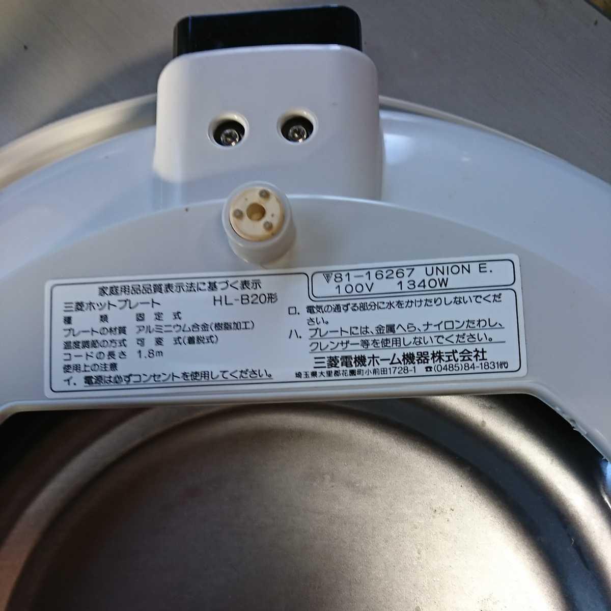 家電3】MITSUBISHI 三菱 ホットプレート HL-B20 EG ユーログレー グレー 調理器具 【通電確認済】お好み焼き 焼肉 焼物 焼そば_画像5