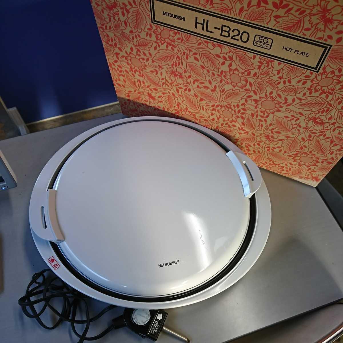 家電3】MITSUBISHI 三菱 ホットプレート HL-B20 EG ユーログレー グレー 調理器具 【通電確認済】お好み焼き 焼肉 焼物 焼そば_画像1