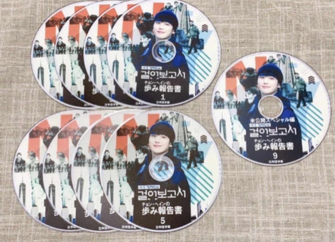 【送料無料】チョン・ヘインの歩み報告書 全話&未公開SP DVD9枚!チョンヘイン 韓国バラエティ 韓国ドラマ