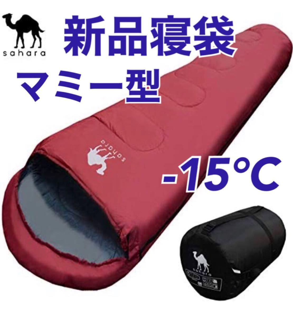 【冬用】 寝袋 -15℃ シュラフ 抗菌 防災 マミー型 コンパクト 丸洗い