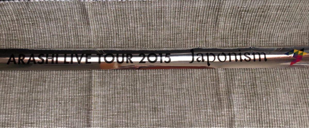 嵐 ライブツアー2015 japonism 銀テープ 1本もの(千切れなし)