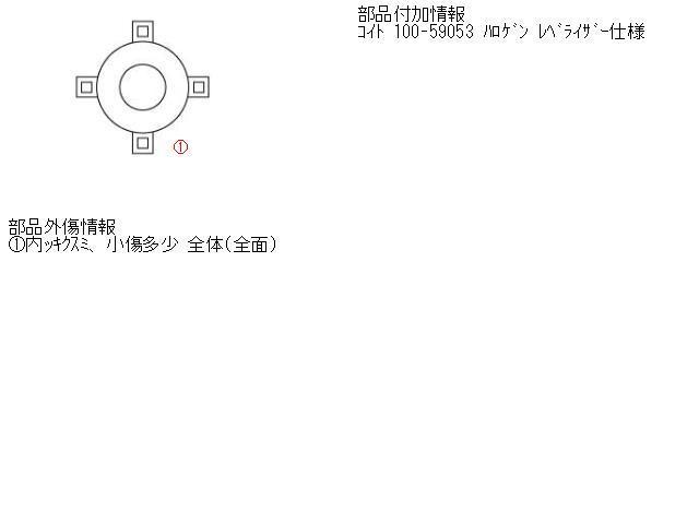 スピアーノ HF21S 左ライト ハロゲン コイト 100-59053_画像6