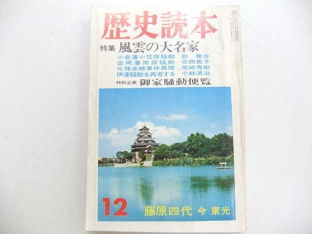 歴史読本 特集 風雲の大名家 昭和45年12月特別号 W353_画像1