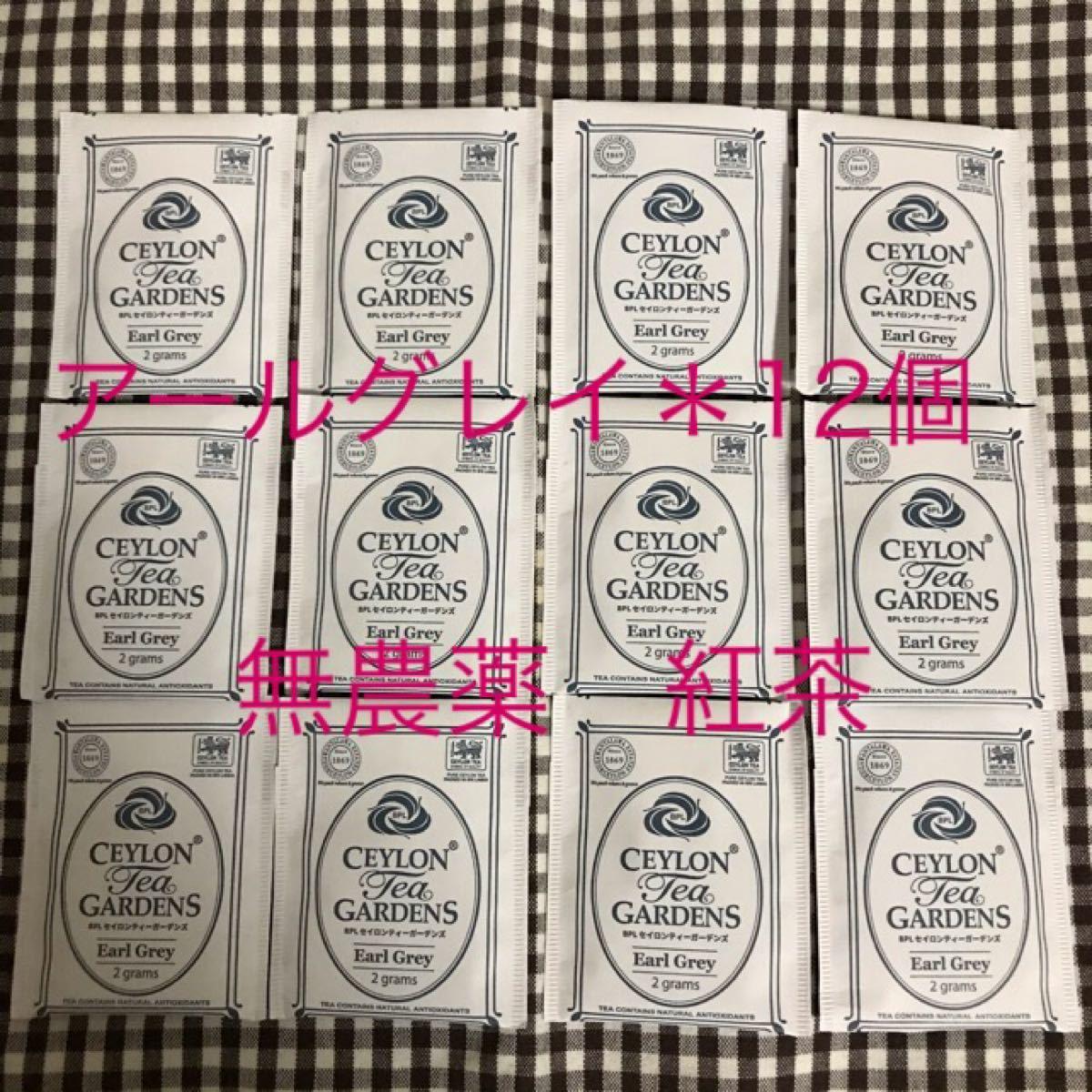 無農薬紅茶ティーパック*アールグレイ(12個)
