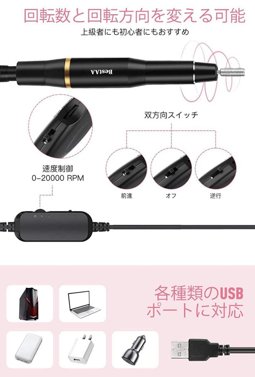 【Bestaa】 ネイルマシン ネイルケアセット (ブラック)