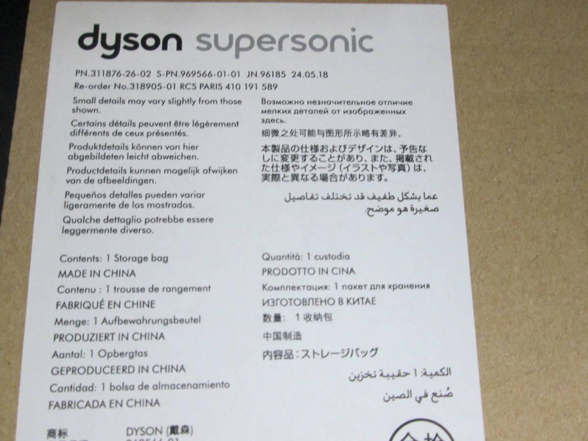 送料無料★新品未使用 Dyson Supersonic ダイソン スーパーソニック 未開封 ドライヤー 収納 ストレージバッグ 969566-01★