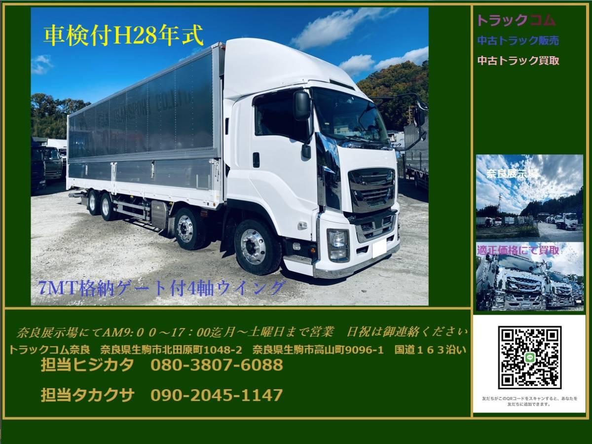 「車検付H28年式7MT格納ゲート付4軸ウイング★13.7t積載」の画像1