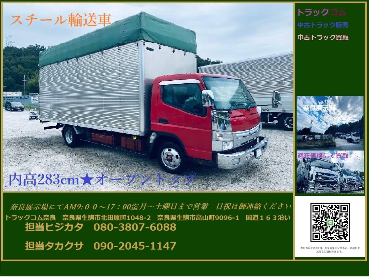 「内高283cm★H26年式キャンターオープントップ★スチロール輸送車」の画像1