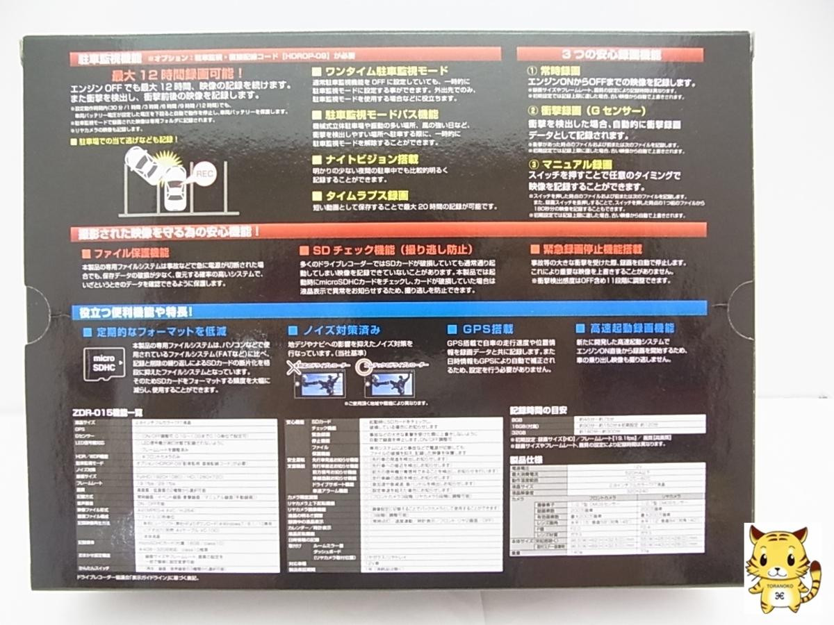 【カー用品の買取も福岡の質屋ハルマチ原町質店】ドライブレコーダー コムテック ZDR-015 未使用 comtec 前後2カメラ_画像2