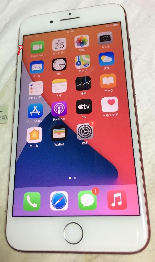 防水シール 中古純正液晶 iPhone7 Plus フロントパネルデジタイザ LCD液晶パネル  送210円 #7pw3_画像3