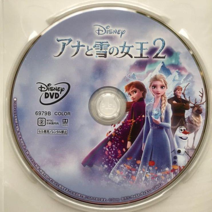 アナと雪の女王2 MovieNEX DVDディスクのみ 日本正規品 新品未再生