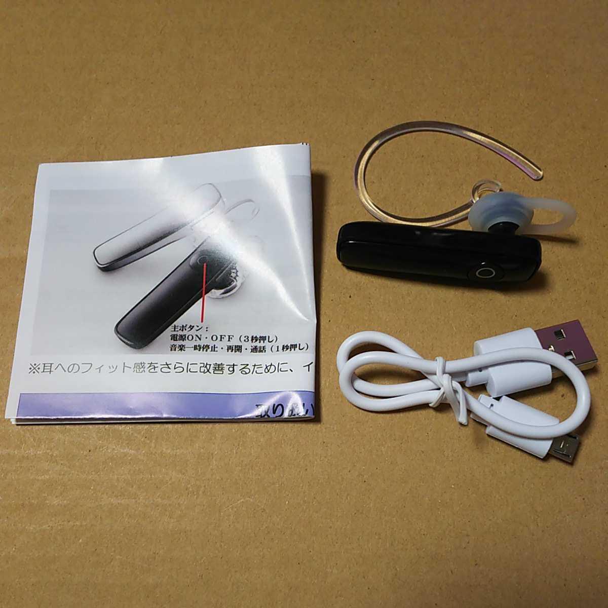 ◆わずか7グラム! ワイヤレスイヤホン bluetooth 片耳タイプ iphone対応 ブラック