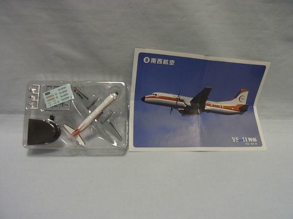 エフトイズ YS-11列伝 1/300  『YS-11(南西航空)』