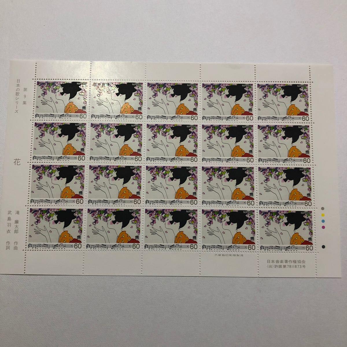 切手 日本の歌シリーズ 3シート