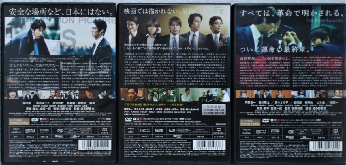 DVD エスピー SP 野望編,革命前日,革命編(全3巻セット)岡田准一,真木よう子,香川照之,堤真一 /レンタル版_画像2