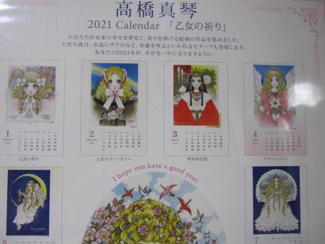 高橋真琴 2021年 壁掛け カレンダー_画像2