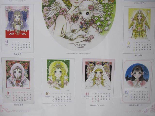 高橋真琴 2021年 壁掛け カレンダー_画像3