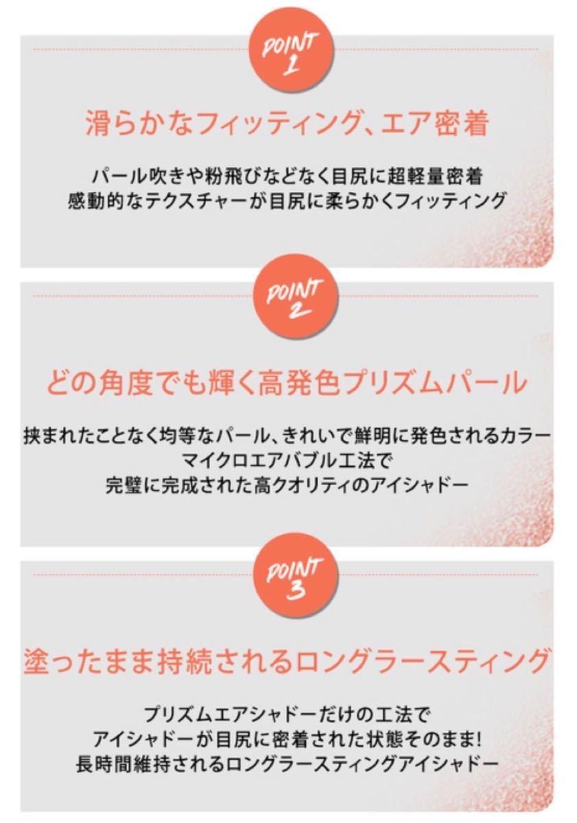 【2個セット】クリオ CLIO プリズムエアシャドウ #08 #14