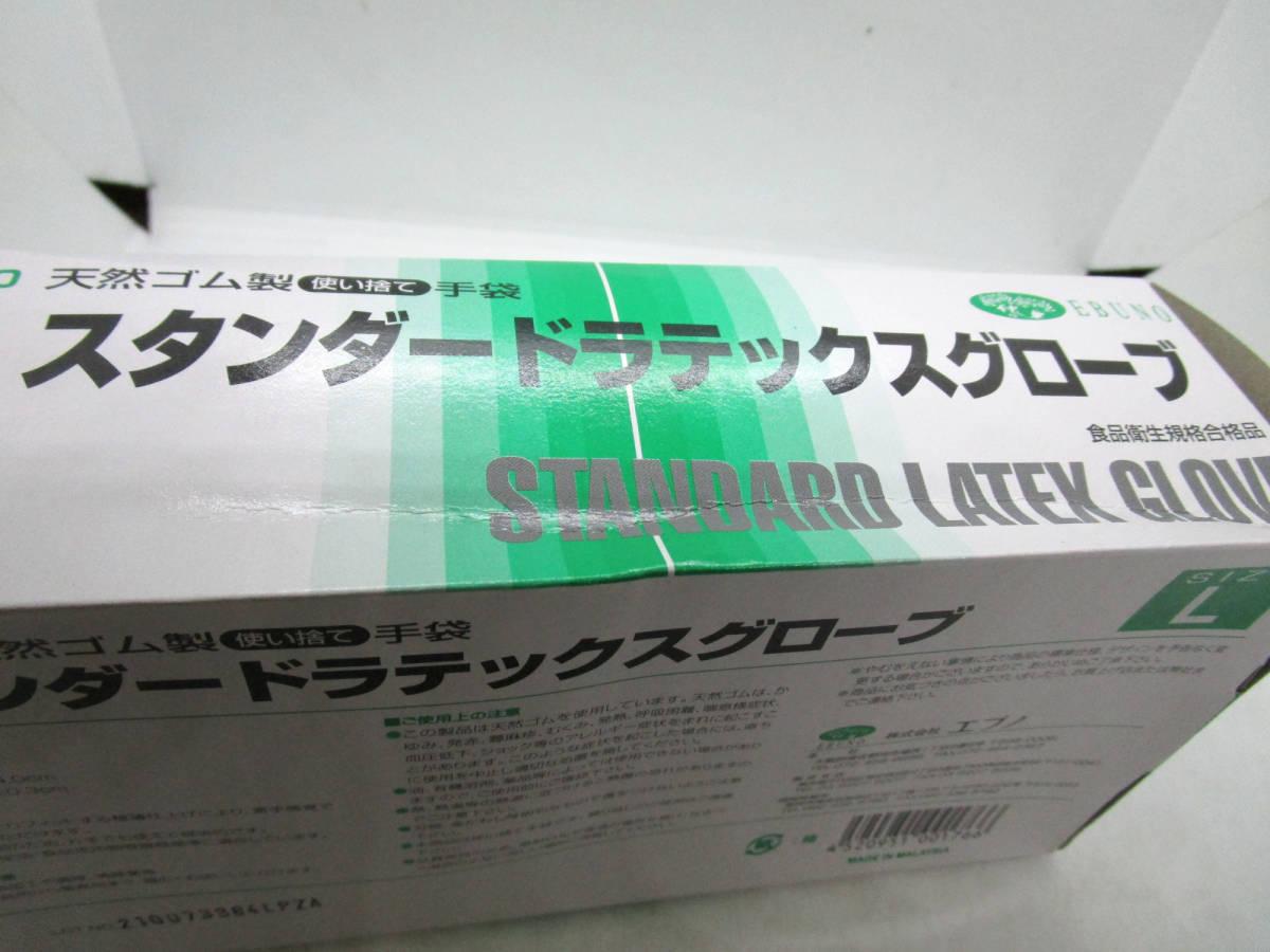 天然ゴム系使い捨て手袋 スタンダードラテックスグローブ 100枚入 L×3個_画像4
