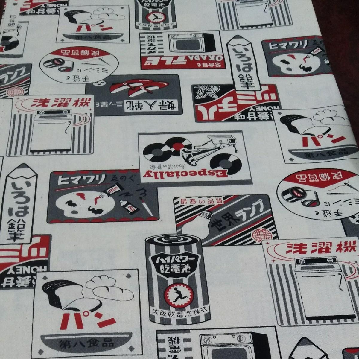 生地 レトロ柄 昭和家電 生地幅×50