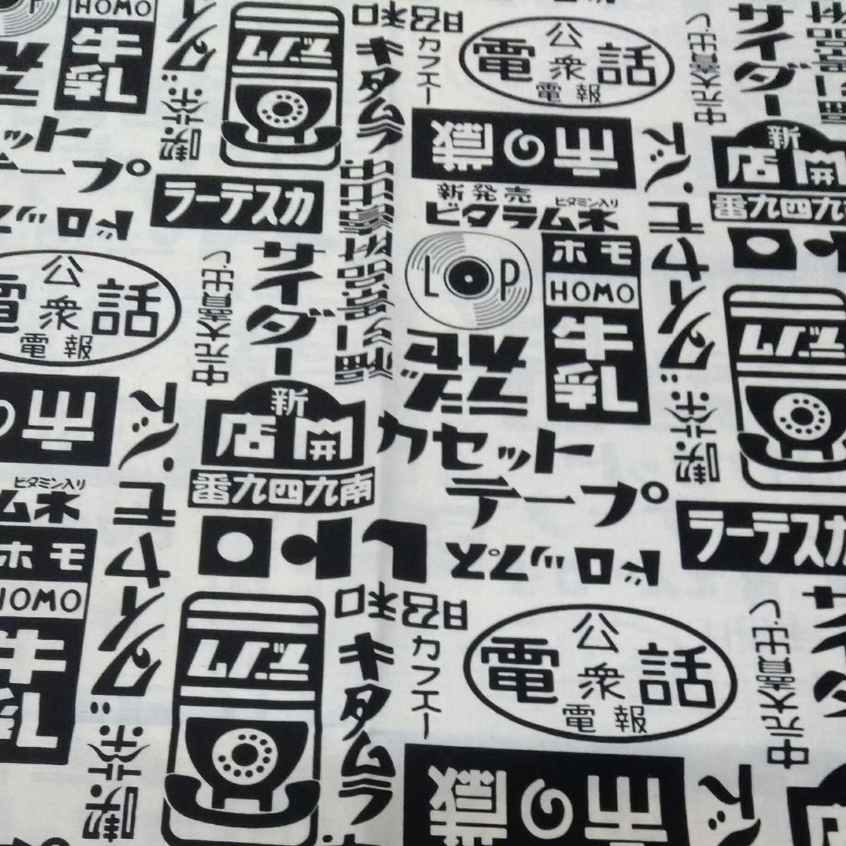 生地 昭和文字 レトロ柄 生地幅×50 はぎれ リバティ