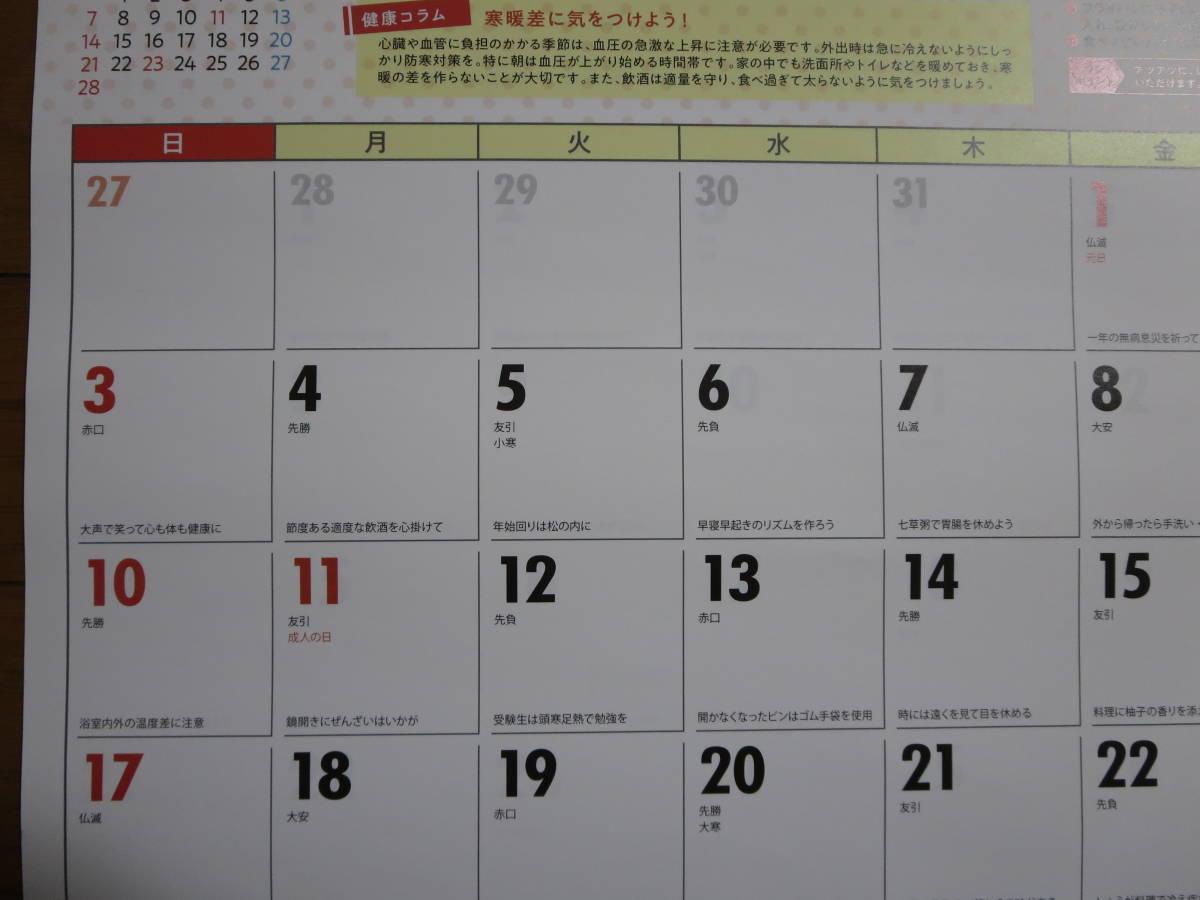 2021年 壁掛け カレンダー 六曜 料理レシピ 令和3年_画像3