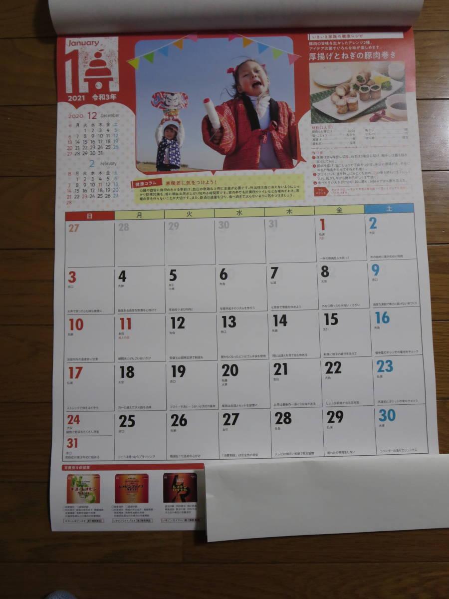 2021年 壁掛け カレンダー 六曜 料理レシピ 令和3年_画像1