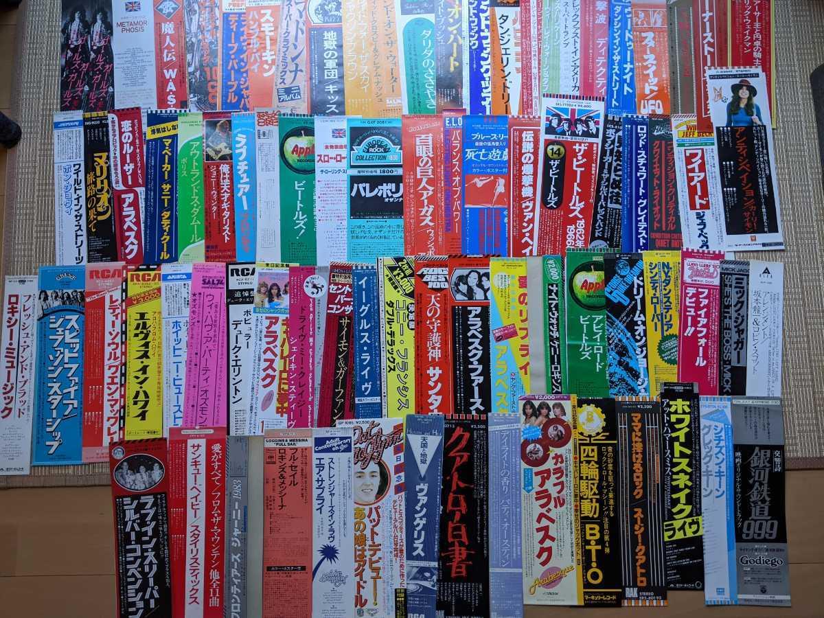 国内盤 洋楽LPの帯 大量82枚 良品