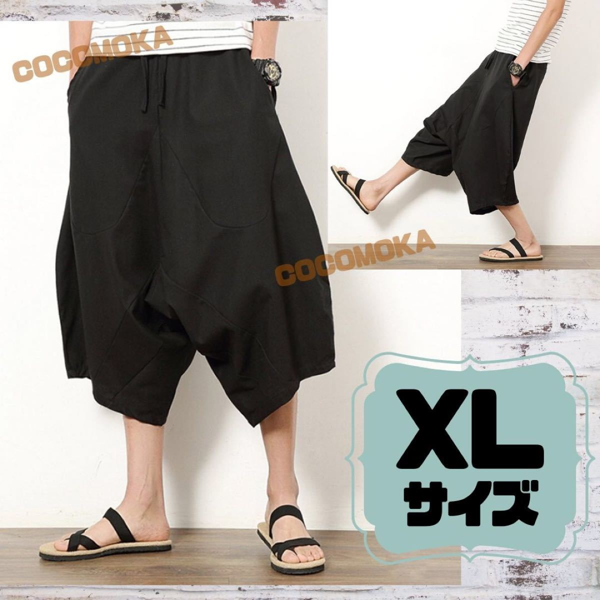 XL ブラック バルーンシルエット メンズ パンツ クロップド サルエルパンツ