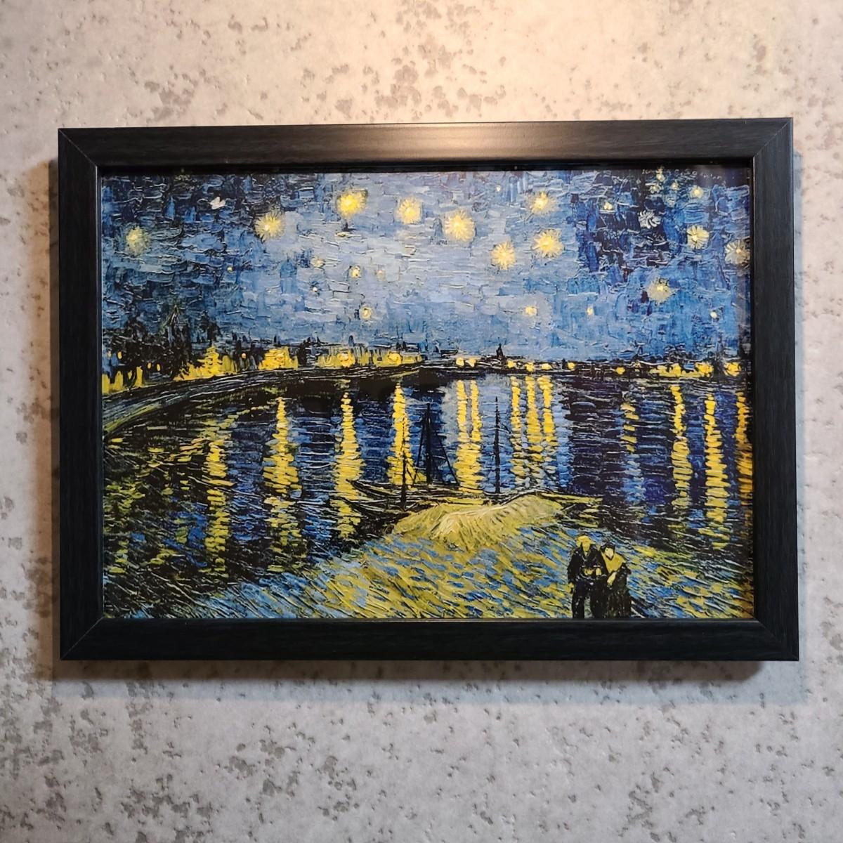ゴッホ ローヌ川の星月夜 絵画 インテリア