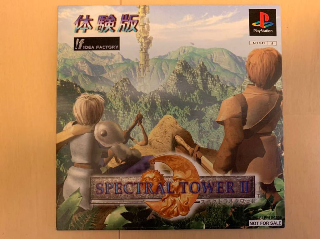 PSソフト体験版 スペクトラルタワー2 非売品 送料込み SPECTRAL TOWER Ⅱ PlayStation DEMO DISC