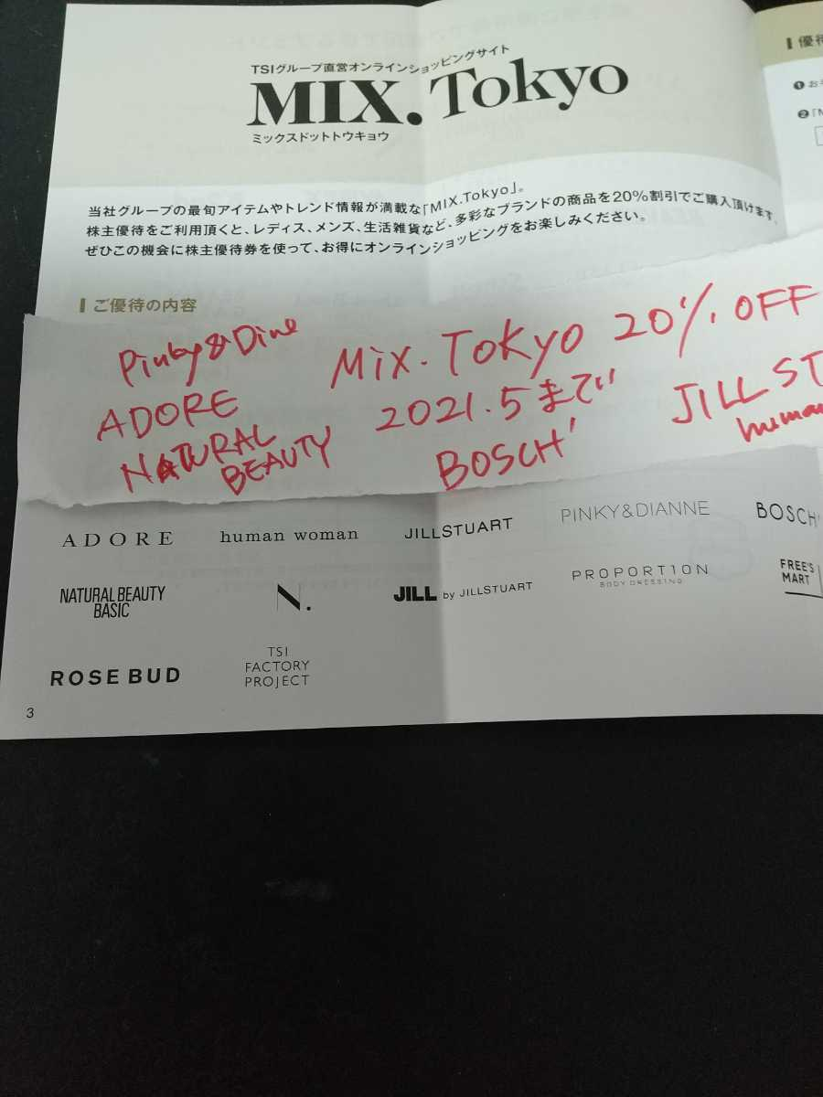 Mix. Tokyo TSI 株主優待 ミックスドットトウキョウ 株主優待券 割引券 在庫3 2021.5まで 通知のみ送料0円 kato_z_画像1