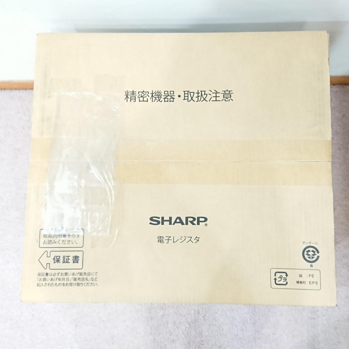 【新品未使用】SHARP シャープ 電子レジスタ XE-A207B-B 軽減税率対応_画像2