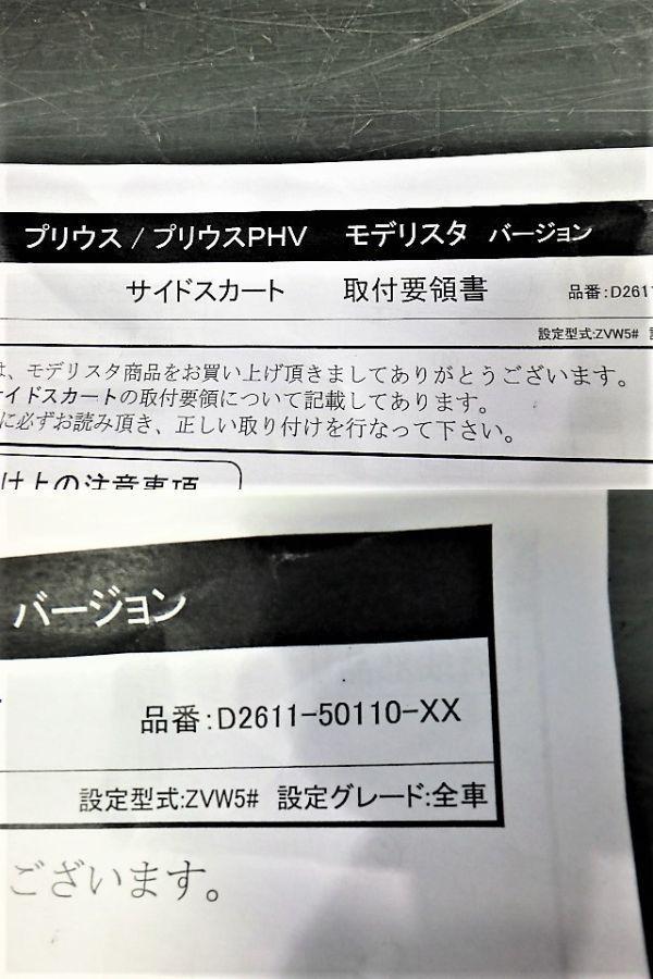 E034 プリウス ZVW50 ZVW51 モデリスタ 右 サイドスカート 76911-690A 未使用品 美品 PHV ZVW52_画像3